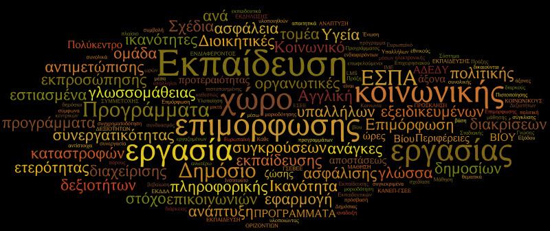Αποτελέσματα επιλογής εκπαιδευομένων σε Κέρκυρα, Κομοτηνή,  Αλεξανδρούπολη, Καλαμάτα