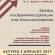Πρόσκληση σε ημερίδα στη Χαλκίδα στις 3-4-2017